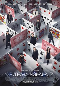 Now You See Me: The Second Act / Зрителна измама 2 (2016)