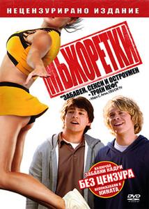 Fired Up! / Мъжоретки (2009)
