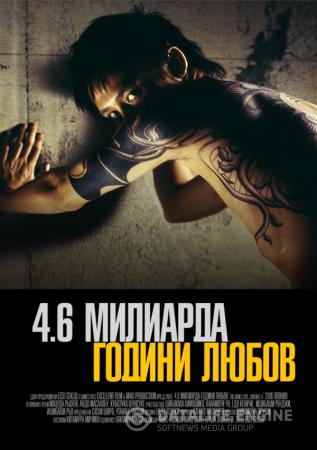 4.6 Billion Years Love / 4,6 милиарда години любов (2010)