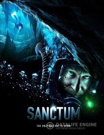 Sanctum / Последно убежище (2011)