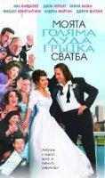 My Big Fat Greek Wedding / Моята голяма луда гръцка сватба (2002)