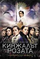 Blade of the rose / Кинжалът на розата (2004)