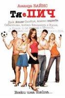 She's the Man / Тя е пич (2006)