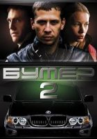 Bumer 2 / Баварец 2 (2006)
