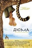 Duma / Дюма (2005)