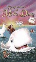 The Adventures of Young Moby Dick / Приключенията на младия Моби Дик (1996)