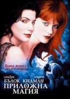 Practical Magic / Приложна магия (1998)
