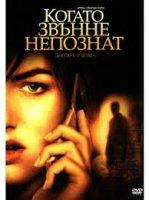 When a Stranger Calls / Когато звънне непознат (2006)