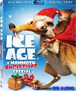 Ice Age: A Mammoth Christmas / Ледена епоха: Мамутска Коледа (2011)