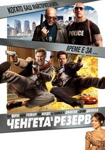 The Other Guys / Ченгета в резерв (2010)