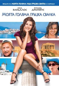 My Life in Ruins / Моята голяма гръцка свалка (2009)