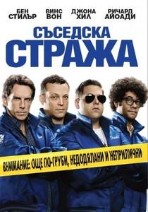 The Watch / Съседска стража (2012)
