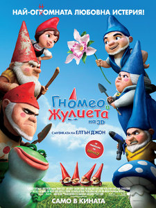 Gnomeo and Juliet / Гномео и Жулиета (2011)