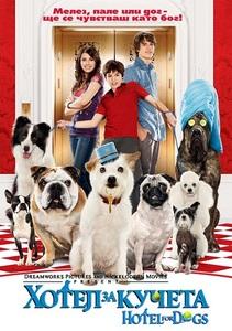 Hotel for Dogs / Хотел за кучета (2009)