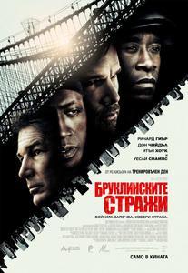 Brooklyn`s Finest / Бруклинските стражи (2010)