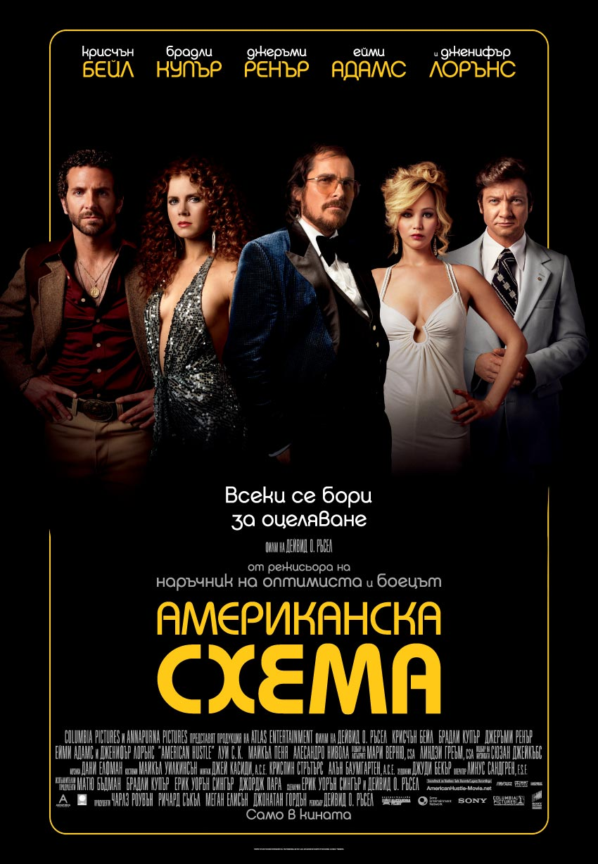 American Hustle / Американска схема (2013)