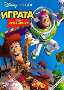 Toy Story / Играта на играчките (1995)