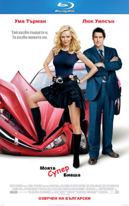 My Super Ex-Girlfriend / Моята супер бивша (2006)