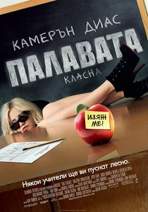Bad Teacher / Палавата класна (2011)