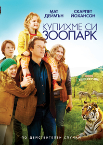 We Bought a Zoo / Купихме си зоопарк (2011)