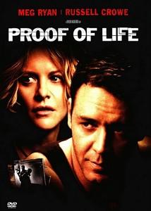 Proof of Life / Доказано жив (2000)