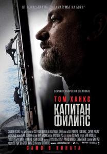Captain Phillips / Капитан Филипс (2013)