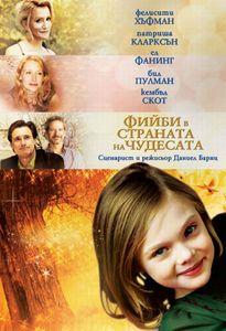 Phoebe in Wonderland / Фийби в страната на чудесата (2008)
