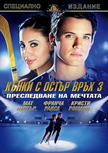 The Cutting Edge 3 / Кънки с остър връх 3: Преследване на мечтата (2008)