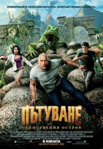 Journey 2: The Mysterious Island / Пътуване до тайнствения остров (2012)