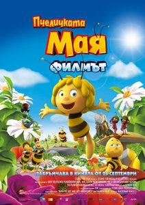Maya the Bee Movie / Пчеличката Мая: Филмът (2014)
