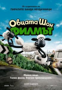 Shaun the Sheep Movie / Овцата Шон: Филмът (2015)