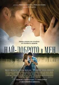 The Best of Me / Най-доброто в мен (2014)