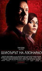 The Da Vinci Code / Шифърът на Леонардо (2006)