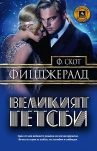 The Great Gatsby / Великият Гетсби (2013)