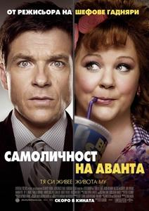Identity Thief / Самоличност на аванта (2013)