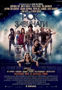 Rock of Ages / Рок завинаги (2012)