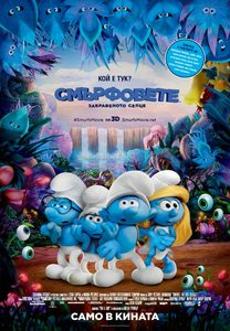 Smurfs: The Lost Village / Смърфовете: Забравеното селце (2017)