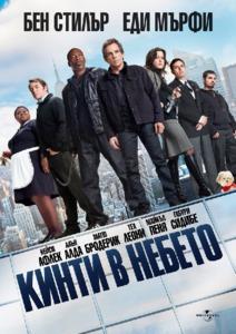 Tower Heist / Кинти в небето (2011)