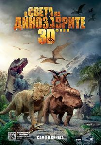Walking with Dinosaurs / В света на динозаврите (2013)