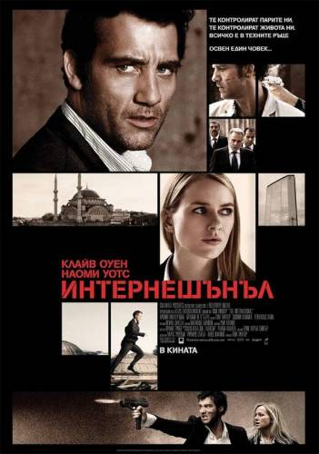 The International / Интернешънъл (2009)
