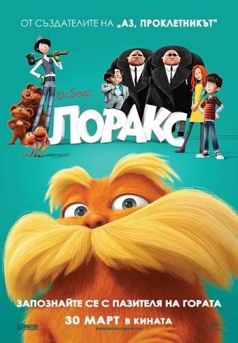The Lorax / Лоракс (2012)