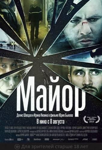 Майор / Майорът (2013)