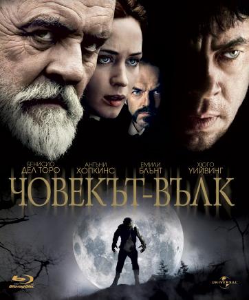 The Wolfman / Човекът-вълк (2010)