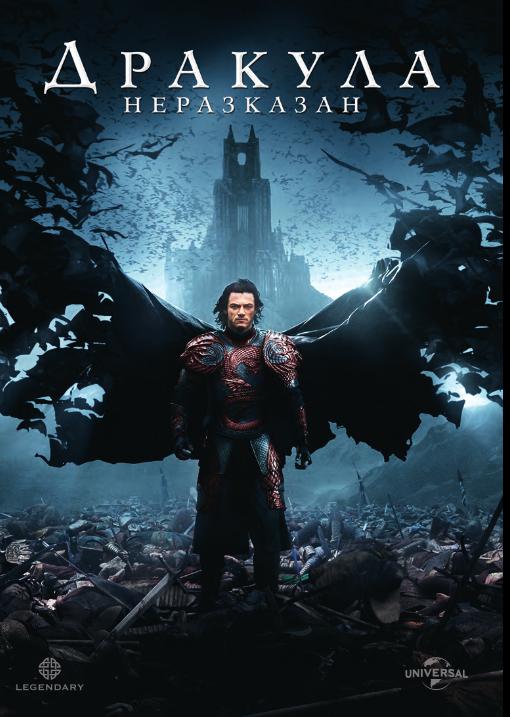 Drakula Untold / Дракула Неразказан (2014)