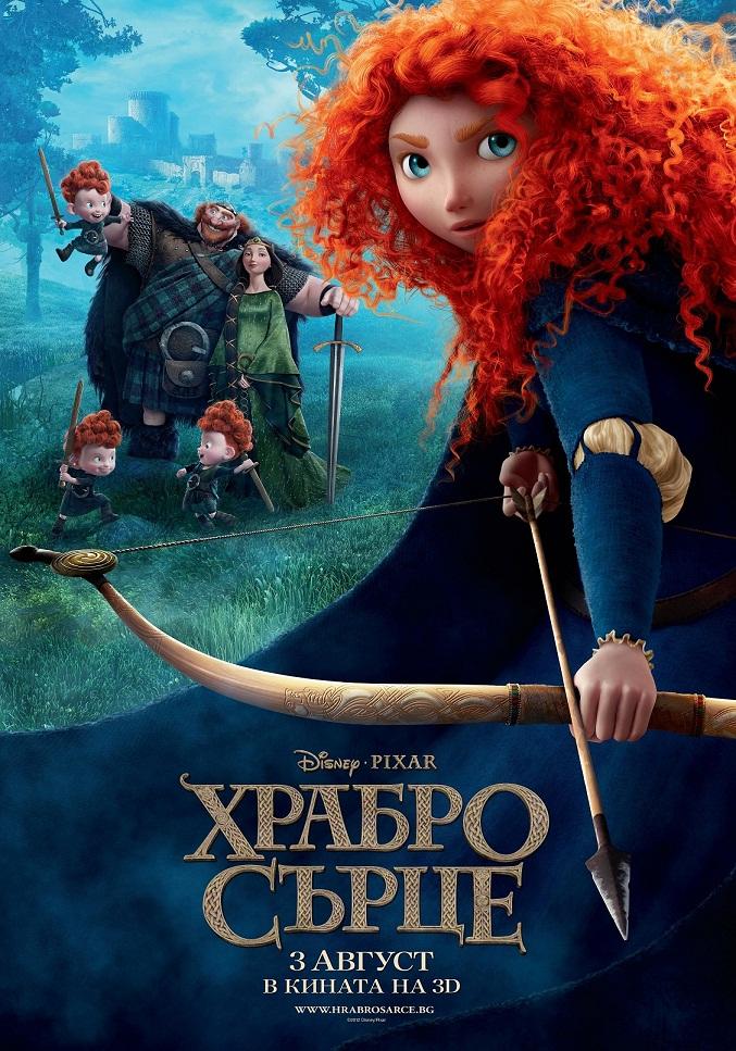 Brave / Храбро сърце (2012)