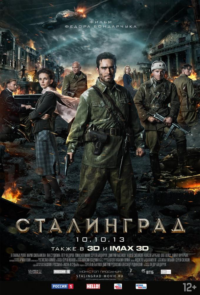 Stalingrad / Сталинград (2013)