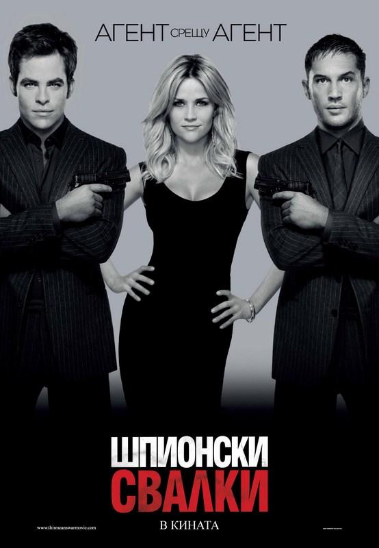 This Means War / Шпионски свалки (2012)