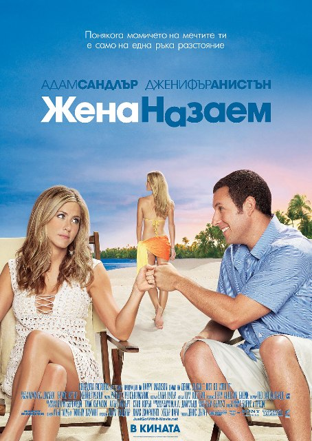 Just Go with It / Жена назаем (2011)