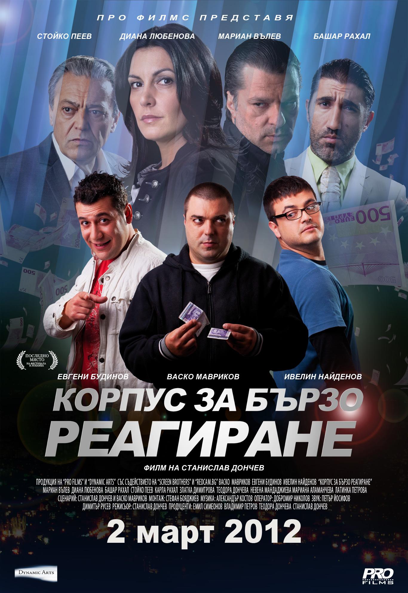 Корпус за бързо реагиране (2012)