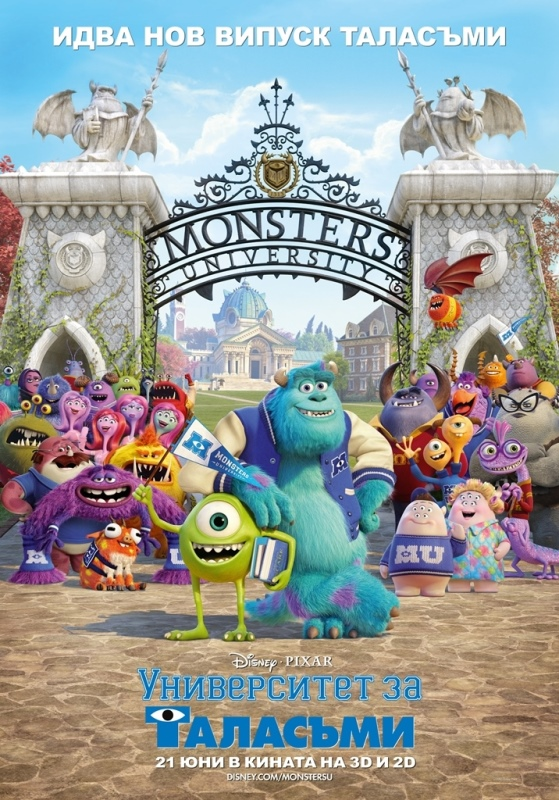 Monsters University / Университет за таласъми (2013)